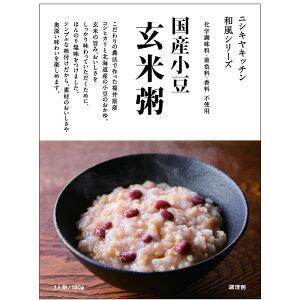 にしきや 国産小豆玄米粥 180g NISHIKIYA KITCHEN【ポスト投函便】