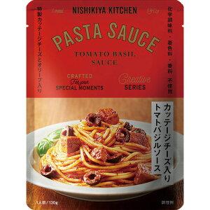 にしきや カッテージチーズ入りトマトバジルソース 130g NISHIKIYA KITCHEN【ポスト投函便】
