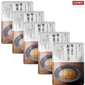 【5個セット】にしきや 柚子香る野菜スープ 180g×5個セット NISHIKIYA KITCHEN【ポスト投函便】
