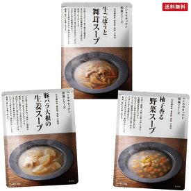 にしきや 和風スープ3種セット(豚バラ大根の生姜・柚子香る野菜・牛ごぼうと舞茸) NISHIKIYA KITCHEN【ポスト投函】