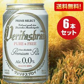 【6本セット】ノンアルコールビール ヴェリタスブロイ PURE&FREE ピュア&フリー 330ml×6本