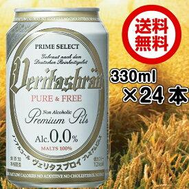 【24本セット】ノンアルコールビール ヴェリタスブロイ PURE&FREE ピュア&フリー 1ケース(330ml×24本)