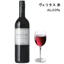 VERITAS Red ヴェリタスレッドノンアルコールワイン(赤) おまとめ買い(750ml×6本)