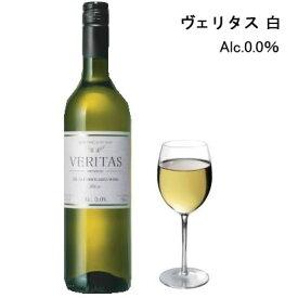 VERITAS White ヴェリタス ホワイト(白) ノンアルコールワイン(白) おまとめ買い(750ml×6本)