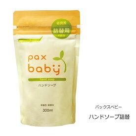 Pax Baby パックスベビー ハンドソープ詰替 300ml【メール便配送☆送料無料】