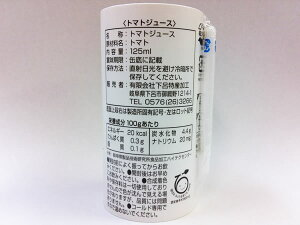 ぎふ飛騨産とまとじゅーす野菜汁100%(125ml×18本)