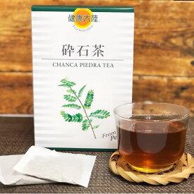健康大陸 砕石茶(さいせきちゃ)チャンカピエドラティー 5g×20包 【送料無料】