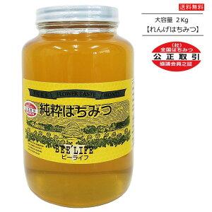業務用 純粋はちみつ (れんげ蜂蜜/れんげハチミツ) 2kg 中国産 椿商事ハニーガーデン