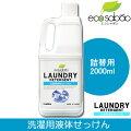 SABAエコシャボン洗濯用液体石けん詰替用2000g