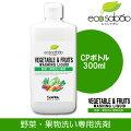 SABAエコシャボン野菜・果物洗い専用洗剤CPボトル280ml
