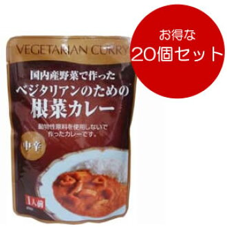 Vegetable Curry made with Sakurai food domestic produced vegetables vegetarian for buying your (200 g x 20 )