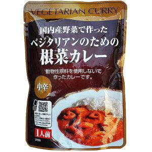 桜井食品国内産野菜で作ったベジタリアンのための根菜カレー中辛200g(1人前)