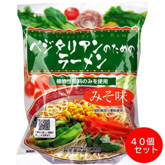 Ramen miso taste bulk buying (*40 100 g) for Sakurai food vegetarians