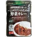 桜井食品国内産野菜で作ったベジタリアンのための野菜カレー中辛200g(1人前)