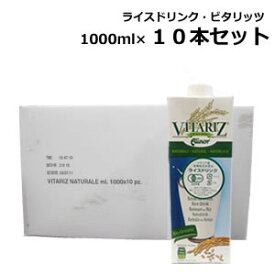 有機JAS認定 有機栽培米使用 ライスドリンク(ライスミルク) VITARIZ (ビタリッツ) おまとめ買い(1000ml×10本)【送料無料】