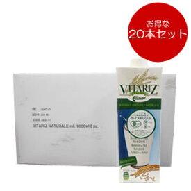 有機JAS認定 有機栽培米使用 ライスドリンク(ライスミルク) VITARIZ (ビタリッツ) おまとめ買い(1000ml×20本) 【同梱不可】【送料無料】