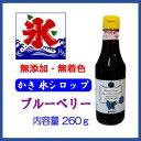 【2017年・夏季限定】無添加かき氷シロップ ブルーベリーシロップ 260g
