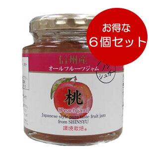 信州自然王国 信州産オールフルーツジャム 桃ジャム  おまとめ買い(240g×6個)