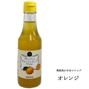 ・信州自然王国 無添加かき氷シロップ オレンジ《250g×3本セット》【送料無料】