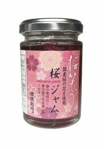 信州自然王国 桜ジャム 130g
