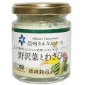 信州自然王国タルタルソース野沢菜とわさび85g