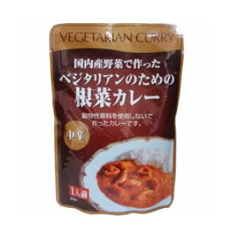 For vegetarians made with Sakurai food domestic produced vegetables root vegetable Curry 200 g ( 1 )