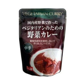 For vegetarians made with Sakurai food domestic vegetable vegetable Curry 200 g ( 1 )