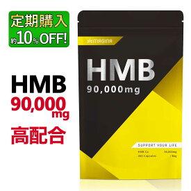 【定期便・10%OFF】HMB サプリ 筋トレ サプリメント ダイエット サプリ プロテイン と一緒に飲んでOK MAGINA(マギナ) 1袋 HMB 90,000mg 送料無料