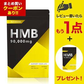 【レビューで1点無料】HMB サプリ 筋トレ サプリメント ダイエット サプリ プロテイン と一緒に飲んでOK MAGINA(マギナ) 1袋 HMB 90,000mg 送料無料 あす楽