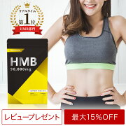 【あす楽・送料無料】HMBサプリ筋トレサプリメントダイエットサプリプロテインと一緒に飲んでOKMAGINA(マギナ)1袋HMB90,000mg送料無料