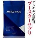 【あす楽・送料無料】ARGIMA(アルギマ)アルギニン 30,000mg シトルリン10,008mg 亜鉛390mg オルニチン バイオペリン…