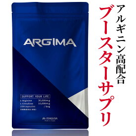 アルギニン シトルリン サプリ 亜鉛 オルニチン バイオペリン トンカットアリ クラチャイダム 栄養機能食品 ARGIMA(アルギマ)1袋 約30日分 MAGINA(マギナ) 厳選全13種配合 あす楽 送料無料