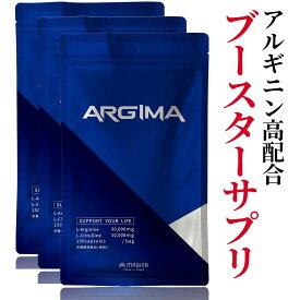 アルギニン シトルリン サプリ 亜鉛 オルニチン バイオペリン トンカットアリ クラチャイダム 栄養機能食品 ARGIMA(アルギマ)3袋 約90日分 MAGINA(マギナ) 厳選全13種配合 あす楽 送料無料