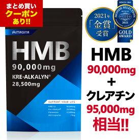 HMB クレアチン サプリ クレアルカリン グルタミン 筋トレ サプリメント ダイエット サプリ プロテイン と一緒に飲んでOK MAGINA(マギナ) 1袋 HMB 90,000mg クレアルカリン 28,500mg配合