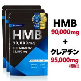 HMB クレアチン サプリ クレアルカリン グルタミン 筋トレ サプリメント ダイエット サプリ プロテイン と一緒に飲んでOK MAGINA(マギナ) 3袋 HMB 90,000mg クレアルカリン 28,500mg配合 送料無料 あす楽
