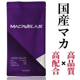 【あす楽対応可】マカ 亜鉛 特許成分カンカ シトルリン アルギニン クラチャイダム トンカットアリ等 厳選全11種配合 MACAVELAS(マカベラス)1袋 約30日分 栄養機能食品