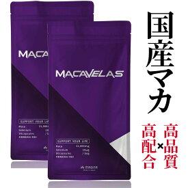 【送料無料・あす楽対応可】マカ 亜鉛 特許成分カンカ シトルリン アルギニン クラチャイダム トンカットアリ等 厳選全11種配合 MACAVELAS(マカベラス)約30日分× 2袋 栄養機能食品