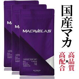 マカ 亜鉛 サプリ 特許成分カンカ シトルリン アルギニン クラチャイダム トンカットアリ等 栄養機能食品 MACAVELAS(マカベラス) 3袋 約90日分 MAGINA(マギナ) 厳選全11種配合 あす楽 送料無料