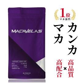 マカ 亜鉛 サプリ 特許成分カンカ シトルリン アルギニン クラチャイダム トンカットアリ等 栄養機能食品 MACAVELAS(マカベラス) 1袋 約30日分 MAGINA(マギナ) 厳選全11種配合 あす楽 送料無料