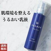 メンズブランド【レグノス】保湿乳液