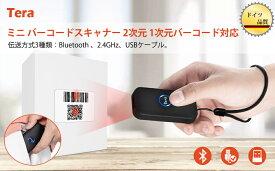 Tera 小型 バーコードスキャナー 技適マーク付き 2次元 1次元 QRコード対応 有線&無線 USB 2.4G Bluetooth対応 液晶表示バーコード読み取り 連続読み込み 日本語取扱説明書付き
