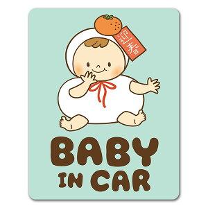 【車ステッカー】赤ちゃん着ぐるみ 鏡餅【BABY IN CAR】ベビーインカー ベイビーインカー 車マグネットステッカー ゆうパケット対応210円〜