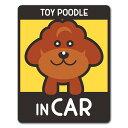 【車ステッカー】トイプードル テディベアカット 選べる毛色全3種【TOY POODLE IN CAR】ドッグインカー ペットインカ…