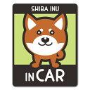 【車ステッカー】柴犬 タヌキ顔 選べる毛色全3種【SHIBA INU IN CAR】ドッグインカー ペットインカー 車マグネットス…