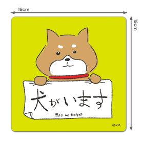 【車ステッカー】手描き風柴犬 Pets ON BOARD【犬がいます】ドッグインカー ペットインカー ダイカット車マグネットステッカー ゆうパケット対応210円〜