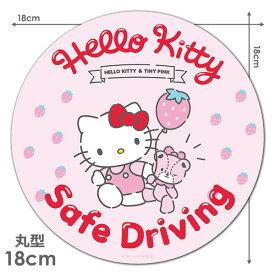 【車ステッカー】ハローキティ 丸型18cm【SAFE DRIVING】セーフドライビング 車マグネットステッカー ゆうパケット対応210円〜