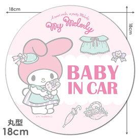 【車ステッカー】マイメロディ 丸型18cm【BABY IN CAR】ベビーインカー ベイビーインカー 車マグネットステッカー ゆうパケット対応210円〜