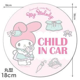 【車ステッカー】マイメロディ 丸型18cm【CHILD IN CAR】チャイルドインカー 車マグネットステッカー ゆうパケット対応210円〜