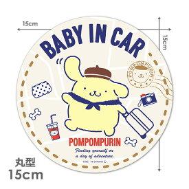 【車ステッカー】ポムポムプリン 丸型15cm【BABY IN CAR】ベビーインカー ベイビーインカー 車マグネットステッカー ゆうパケット対応210円〜