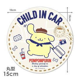 【車ステッカー】ポムポムプリン 丸型15cm【CHILD IN CAR】チャイルドインカー 車マグネットステッカー ゆうパケット対応210円〜